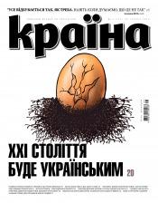 Країна №20 05/2020