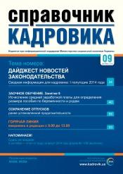 Справочник кадровика №9 09/2014