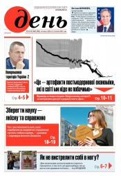 День. На русском языке. (пятница) №58-59 04/2021