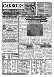 Саквояж: історії з життя №39 09/2016