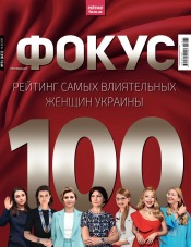 Еженедельник Фокус №31 10/2020