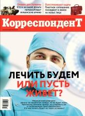 Корреспондент №33-34 09/2017