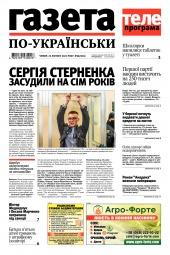 Газета по-українськи №8 02/2021