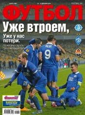 Футбол №101 12/2014