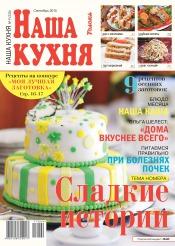 Наша кухня №9 09/2015