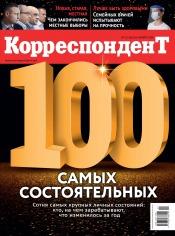 Корреспондент №21 11/2020