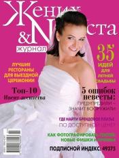 Жених и невеста №3 06/2011