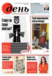День. На русском языке. (пятница) №190-191 10/2019