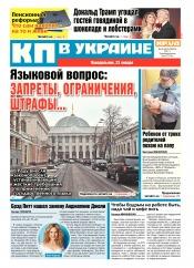 Комсомольская правда №10 01/2017