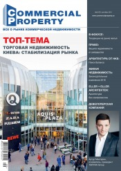 Commercial Property №9 09/2016