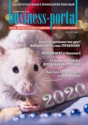 Бухгалтерская наука №1 01/2020