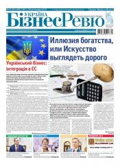 Україна Бізнес Ревю №47-48 11/2018