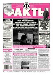 Факты и комментарии №21 02/2017