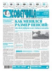 Советчица.Интересная газета полезных советов №28 07/2017