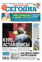 Сегодня. Киевский выпуск №171 09/2019