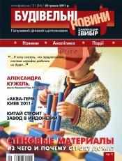 Будівельні новини №21 05/2011