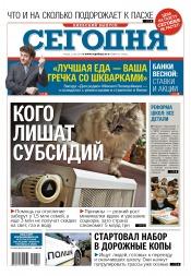Сегодня. Киевский выпуск №52 03/2017