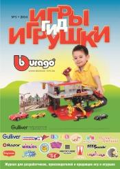 Игры и игрушки. Гид №1 03/2014