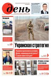 День. На русском языке №207 11/2019