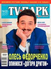 TV-Парк №35 08/2017
