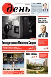 День. На русском языке №102 06/2020