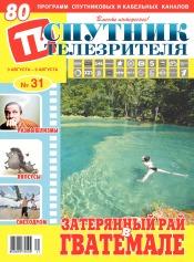 Спутник телезрителя №31 07/2020