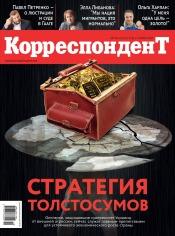 Корреспондент №10-11 03/2017