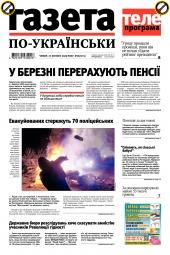 Газета по-українськи №9 03/2020