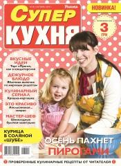 Супер Кухня  №10 10/2017