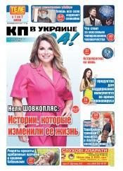 Комсомольская правда (четверг) №45-46 05/2020