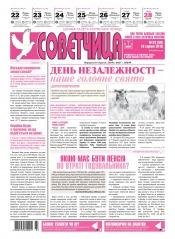 Советчица. Українською мовою №33 08/2016
