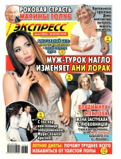 Экспресс-газета №32-33 08/2018