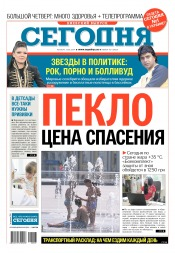 Сегодня. Киевский выпуск №107 06/2019