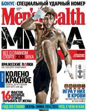 Men's Health №11 11/2014