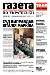 Газета по-українськи №45 11/2020