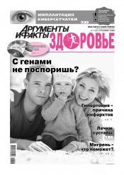 Аргументы и Факты. Здоровье №17 04/2019