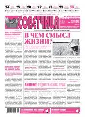 Советчица.Интересная газета полезных советов №16 04/2017