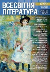 Всесвітня література в сучасній школі №6 07/2017