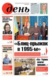День. На русском языке №201 11/2017