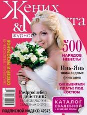 Жених и невеста №1-2 03/2011