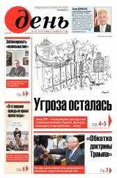 День. На русском языке №167 09/2017