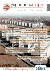 Украина Электро №1 01/2017