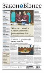 Закон і Бізнес (українською мовою) №49 12/2018
