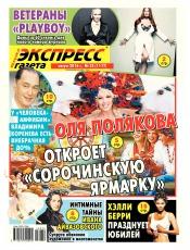 Экспресс-газета №32 08/2016