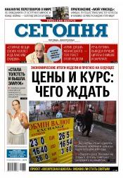 Сегодня. Киевский выпуск №270 12/2014