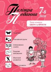 Палітра педагога №7-8 07/2020