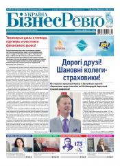 Україна Бізнес Ревю №3-4 02/2020