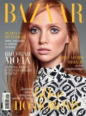 Harper's Bazaar №10 10/2015