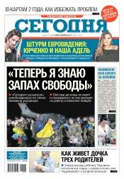 Сегодня. Киевский выпуск №8 01/2018