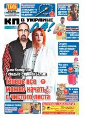 Комсомольская правда (четверг) №84 06/2019